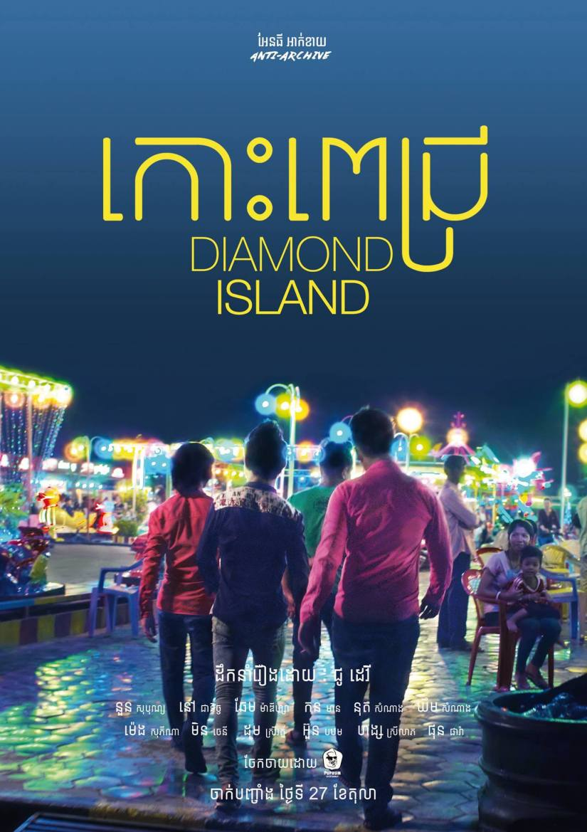 New Taste of Khmer Cinema